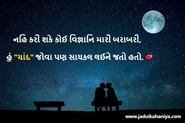Lovely Quotes in Gujarati