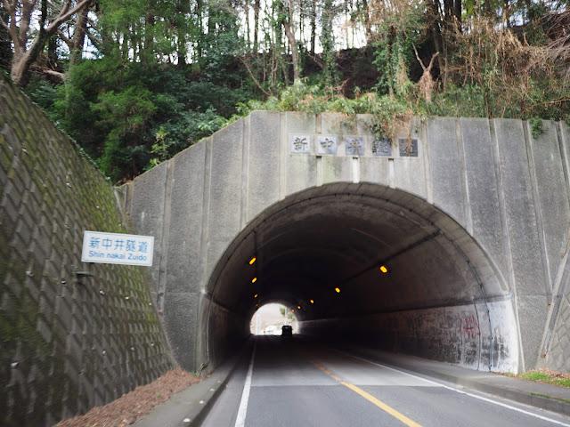 新中井隧道