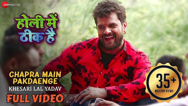 Latest Holi  Lyrics Song |Chapra Main Pakdaenge (Thik Hai) |Khesari Lal Yadav