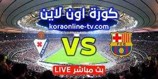 مشاهدة مباراة برشلونة وايبار بث مباشر كورة اون لاين 22-05-2021 الدوري الاسباني