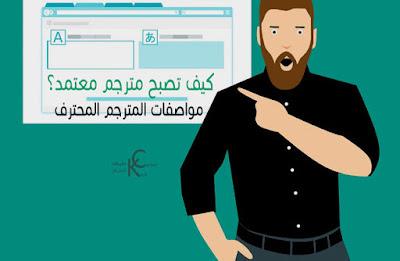 كيف تصبح مترجم معتمد؟ مواصفات المترجم المحترف