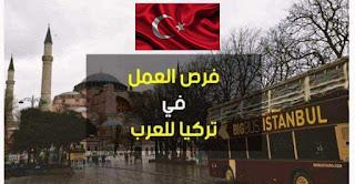 الهجرة الى تركيا