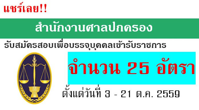 ++[[เปิดสอบ]] สำนักงานศาลปกครอง รับสมัครสอบเพื่อบรรจุบุคคลเข้ารับราชการ จำนวน 25 อัตรา ตั้งแต่วันที่ 3 – 21 ตุลาคม 2559