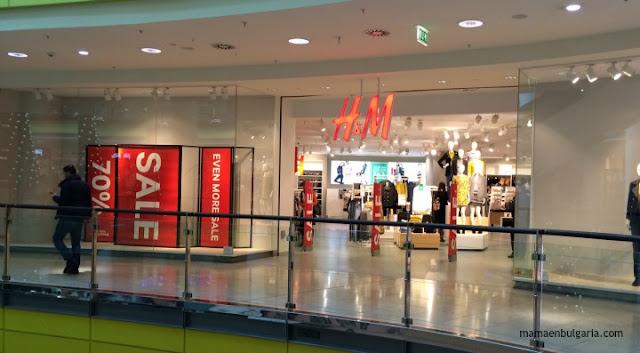 H&M en Bulgaria