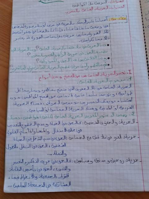 درس التربية على المواطنة الحريات العامة بالمغرب الثانية إعدادي