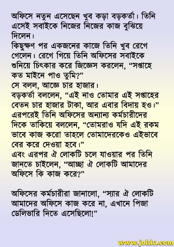 Strict office Bengali joke