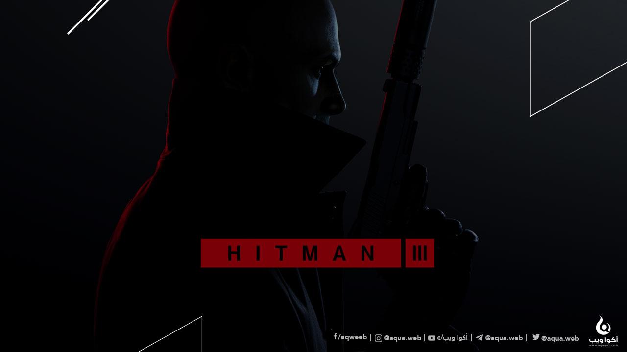 كل ما تحتاج معرفته حول لعبة HITMAN 3