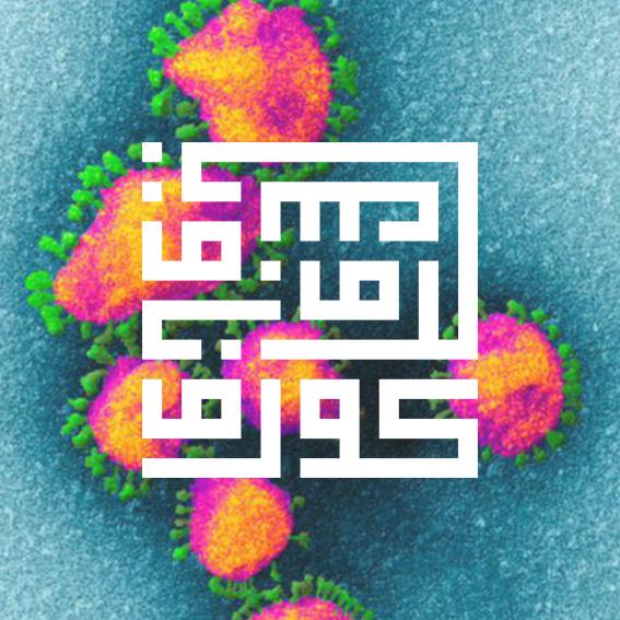 Khat Kufi #99 | Corona Virus