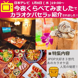 【テレビ紹介】日本テレビ「今夜くらべてみました」にカラオケパセラが紹介…