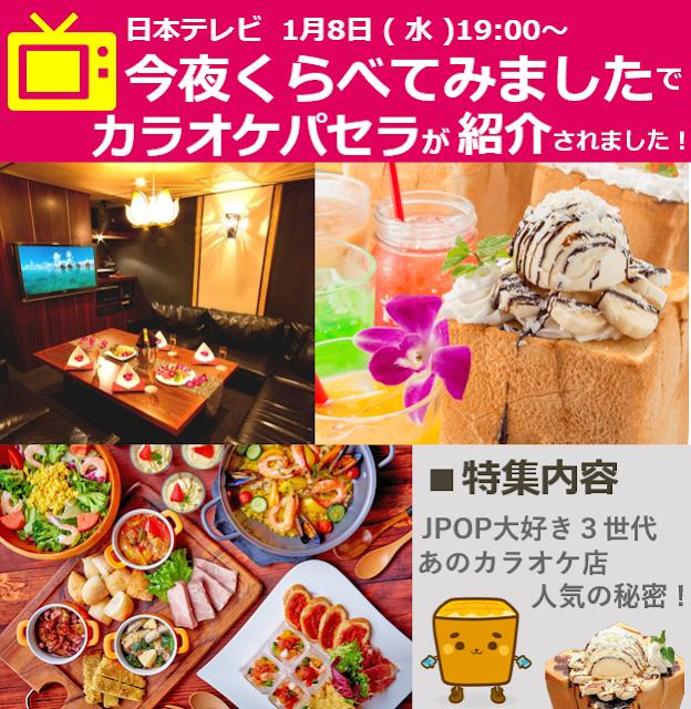 【テレビ紹介】日本テレビ「今夜くらべてみました」…