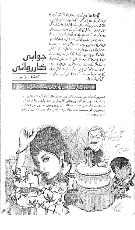 Free download Jawabi karwai novel by Kashif Zubair (Jaleel series) pdf