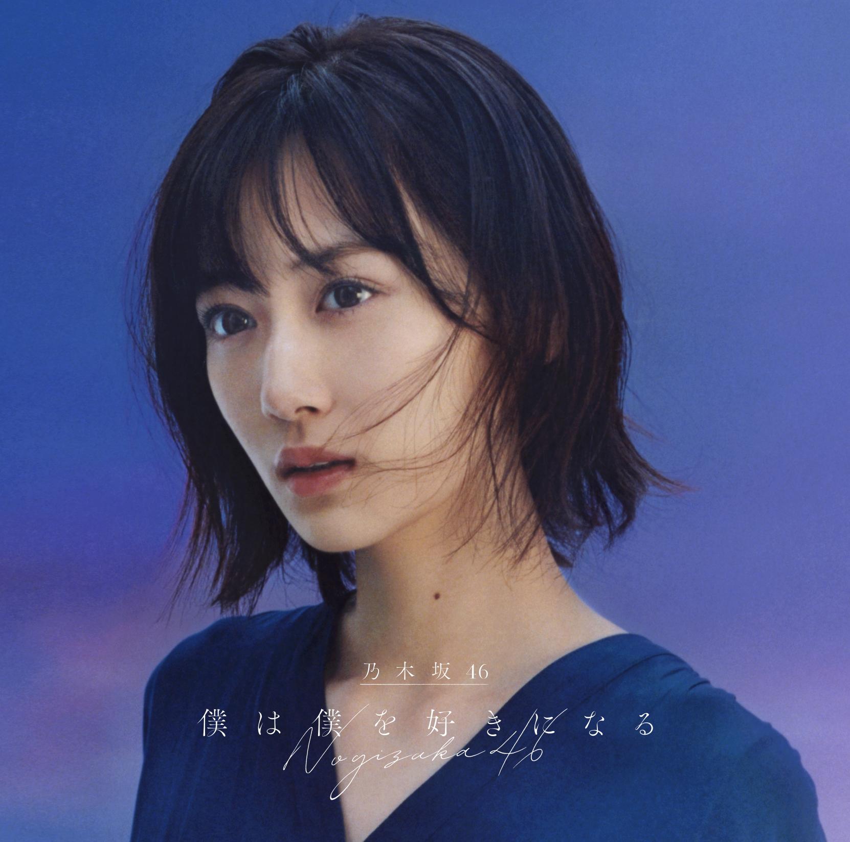 Nogizaka46 – Ashita ga Aru Riyuu