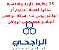 15 وظيفة إدارية وهندسية شاغرة لحملة الدبلوم أو البكالوريوس لدى شركة الراجحي للبناء والتعمير في الرياض تعلن شركة الراجحي للبناء والتعمير, عن توفر 15 وظيفة إدارية وهندسية شاغرة لحملة الدبلوم أو البكالوريوس, للعمل لديها في الرياض وذلك للوظائف التالية: ١- مهندس مدني  (5 وظائف) ٢- مهندس معماري  (5 وظائف) ٣- محاسب  (5 وظائف) ويشترط في المتقدمين للوظائف ما يلي: المؤهل العلمي: دبلوم أو بكالوريوس في تخصص مناسب للوظيفة الخبرة: خمس سنوات على الأقل من العمل في المجال أن يجيد مهارات الحاسب الآلي والأوفيس أن يكون المتقدم للوظيفة سعودي الجنسية للتـقـدم إلى الوظـيـفـة يـرجى إرسـال سـيـرتـك الـذاتـيـة عـبـر الإيـمـيـل التـالـي info@alrajhi-co.sa مـع ضرورة كتـابـة عـنـوان الرسـالـة, بـالـمـسـمـى الـوظـيـفـي       اشترك الآن في قناتنا على تليجرام        شاهد أيضاً: وظائف شاغرة للعمل عن بعد في السعودية     أنشئ سيرتك الذاتية     شاهد أيضاً وظائف الرياض   وظائف جدة    وظائف الدمام      وظائف شركات    وظائف إدارية                           لمشاهدة المزيد من الوظائف قم بالعودة إلى الصفحة الرئيسية قم أيضاً بالاطّلاع على المزيد من الوظائف مهندسين وتقنيين   محاسبة وإدارة أعمال وتسويق   التعليم والبرامج التعليمية   كافة التخصصات الطبية   محامون وقضاة ومستشارون قانونيون   مبرمجو كمبيوتر وجرافيك ورسامون   موظفين وإداريين   فنيي حرف وعمال     شاهد يومياً عبر موقعنا وظائف السعودية لغير السعوديين وظائف السعودية اليوم وظائف السعودية للنساء وظائف اليوم وظائف كوم وظائف السعودية 24 وظائف في السعودية للاجانب وظائف حكومية وظائف الذكاء الاصطناعي في السعودية وظائف مترجمين في الرياض وظائف ميكانيكي سيارات في جدة مطلوب عاملة نظافة بجدة وظائف ميكانيكي سيارات في السعودية وظائف مترجمين في السعودية الشركة السعودية للصناعات العسكرية توظيف وظائف صندوق الاستثمارات العامة السعودية مستشار قانوني الرياض وظائف الأمن السيبراني في السعودية وظائف قهوجي في الرياض وظائف تصوير في الرياض وظائف ترجمة جدة وظائف ترجمة الرياض الهيئة السعودية للمقاولين وظائف وظائف حراس امن جنوب الرياض وظائف سائقين اليوم السعودية وظائف تمريض الرياض وظائف مشرفين امن الرياض وظائف حراس امن براتب 5000 الرياض وظائف امن المعلومات في السعودية وظائف فني كه