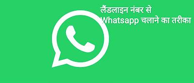 लैंडलाइन नंबर से whatsapp चलाने का तरीका www.youpays.in