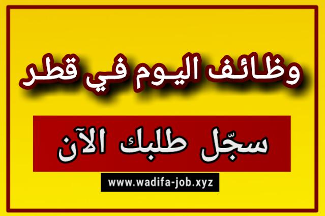 وظائف اليوم في قطر | التقديم المباشر وارسال طلب العمل لجميع العرب 2021