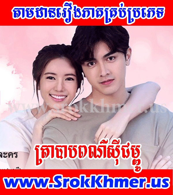 Khmer Movie - Tra-Bab-Por-Sichompoo 24 END - Movie Khmer