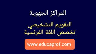 نماذج التقويم التشخيصي بالمراكز  تخصص اللغة الفرنسية للتعليم الثانوي