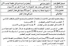 🔴أطلقت شركة النقل العام الكويتية باب التوظيف لعدد من التخصصات لكافة انحاء الكويت