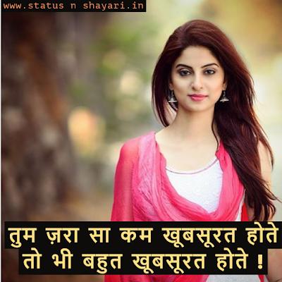 Best 1 Line Khubsurti Hindi Status