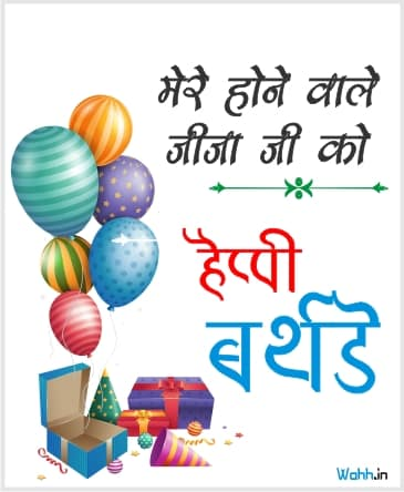 Happy Birthday Jiju Status Images In Hindi