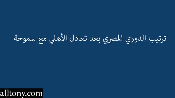 ترتيب الدوري المصري بعد تعادل الأهلي مع سموحة