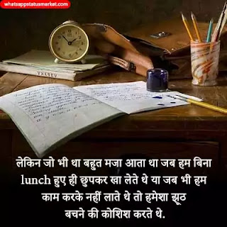 school life status in hindi images