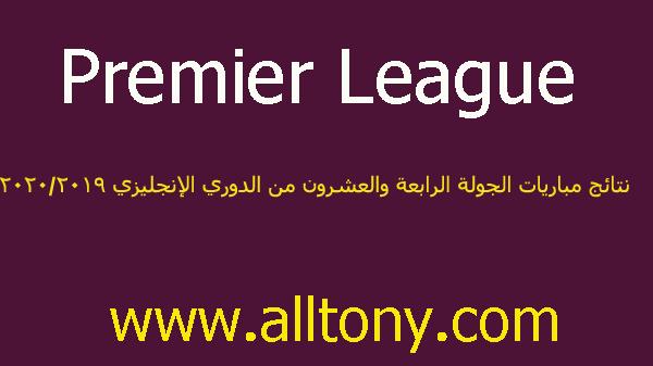 نتائج مباريات الجولة الرابعة والعشرون من الدوري الإنجليزي 2019/2020