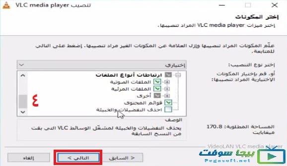 تحميل برنامج vlc بلاير للموبايل