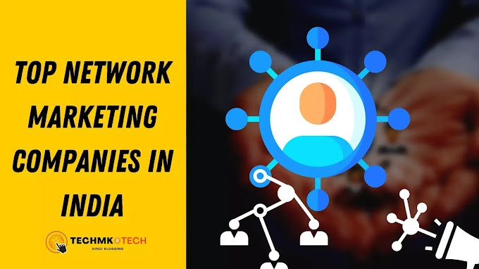 भारत में Top 5 Network Marketing Companies~techmk