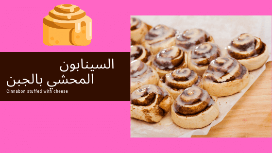 السينابون المحشي بالجبن - Cinnabon stuffed with cheese