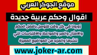 امثال وحكم عربية جديدة 2021 - الجوكر العربي