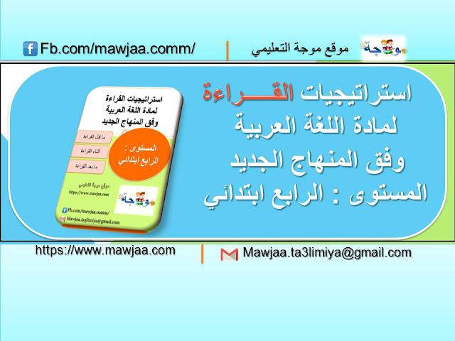 استراتيجيات القراءة لمادة اللغة العربية وفق المنهاج الجديد المستوى الرابع ابتدائي