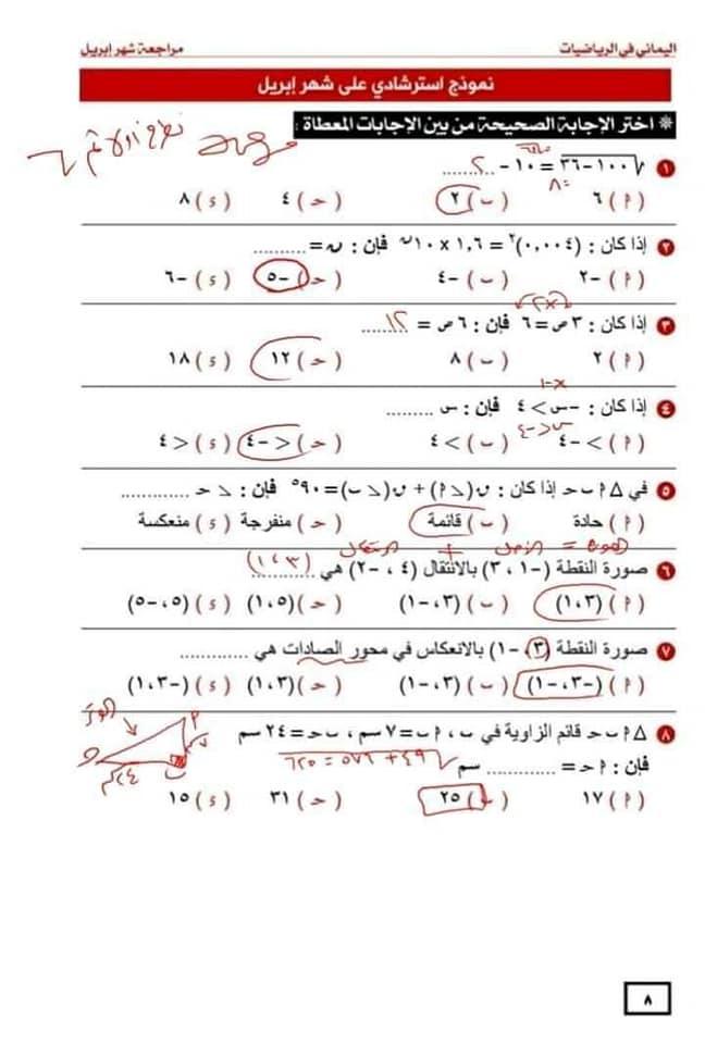"""مراجعة رياضيات للصف الاول الاعدادى ترم ثاني """"اسئلة واجابتها """" 8"""