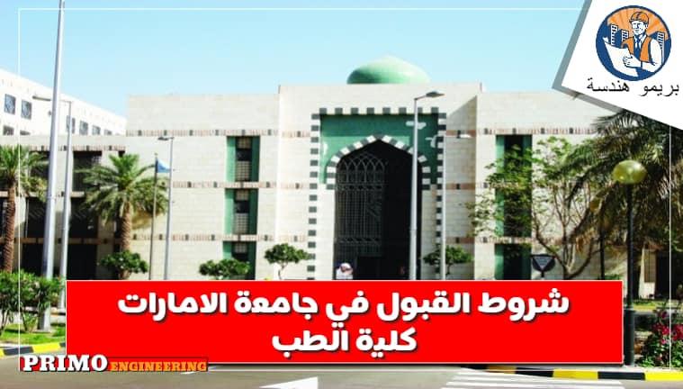 شروط القبول في جامعة الامارات كلية الطب والأقسام المتواجدة داخل كلية الطب