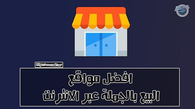 افضل مواقع البيع بالجملة عبر الانترنت | افضل مواقع شراء بالجمله