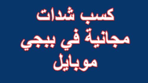 كسب شدات مجانية في ببجي موبايل