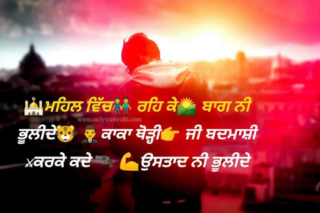 Attitude status in Punjabi , attitude status