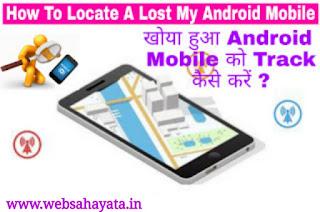 Android Mobile Location Track Kaise Kare ? खोया हुआ एंड्रॉइड मोबाइल का पता करें 5 मिनट में