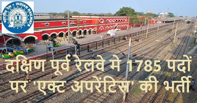 South Eastern Railway jobs 2020