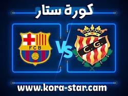 موعد وتفاصيل مباراة برشلونة وخيمناستيكا اليوم 21-07-2021 في مباراة ودية
