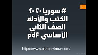 #سوريا 2020 الكتب والأدلة الصف الثاني الأساسي pdf