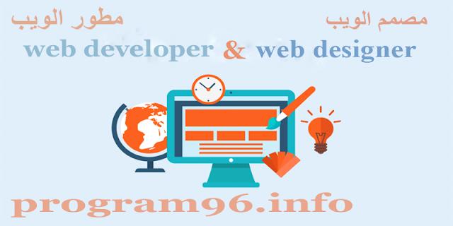 ما الفرق بين مصمم الويب ومطور الويب