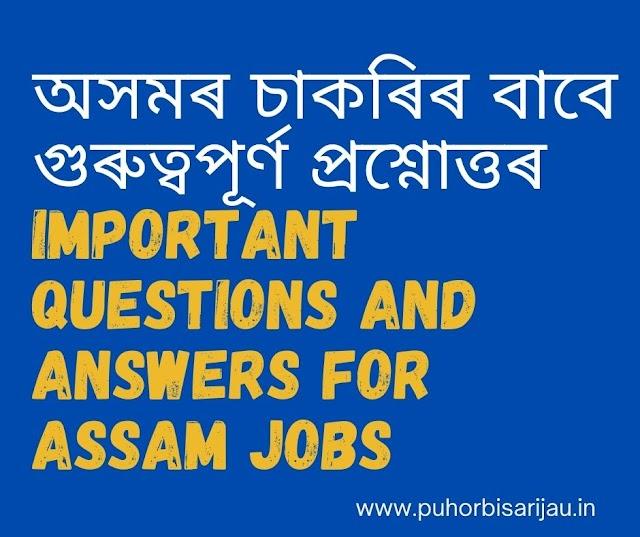 অসমৰ চাকৰিৰ বাবে গুৰুত্বপূৰ্ণ প্ৰশ্নোত্তৰ | Important Questions and Answers for Assam Jobs