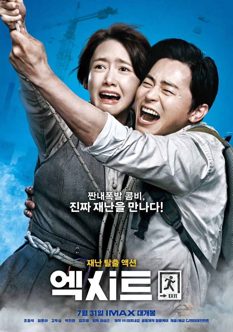 Sinopsis Exit / Ekshiteu / 엑시트 (2019) - Film Korea Selatan