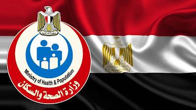 صور وزارة الصحة المصرية