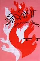 Agnibina by Kazi Nazrul Islam
