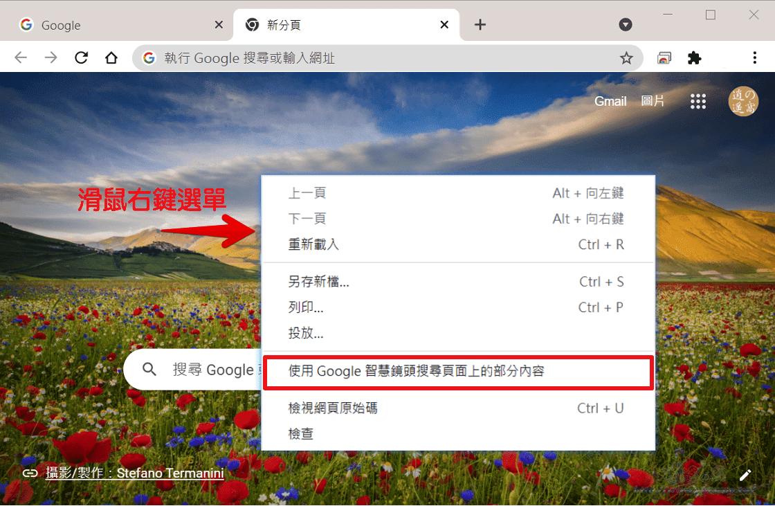 桌面版 Chrome 導入 Google 智慧鏡頭