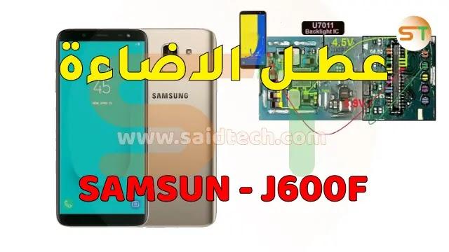 عطل الاضاءة Samsung J6 J600F