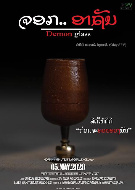 demon glass, ຈອກອາຖັນ