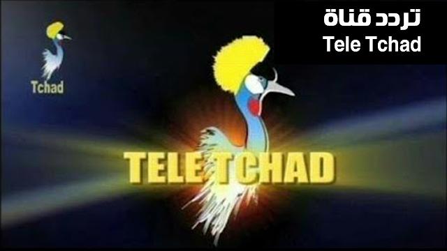 تردد قناة تيلي تشاد Tele Tchad على نايل سات 2020